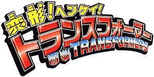 À savoir... Lexique: Les Jouets et Continuité Transformers 300px-Henkei_toyline_logo
