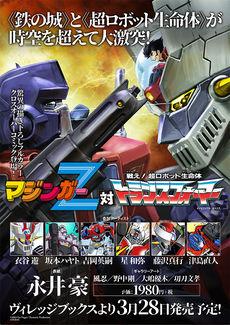 Livres Transformers Japonais ― Generation, Manga, Magazine, etc - Page 2 230px-MZvT-poster