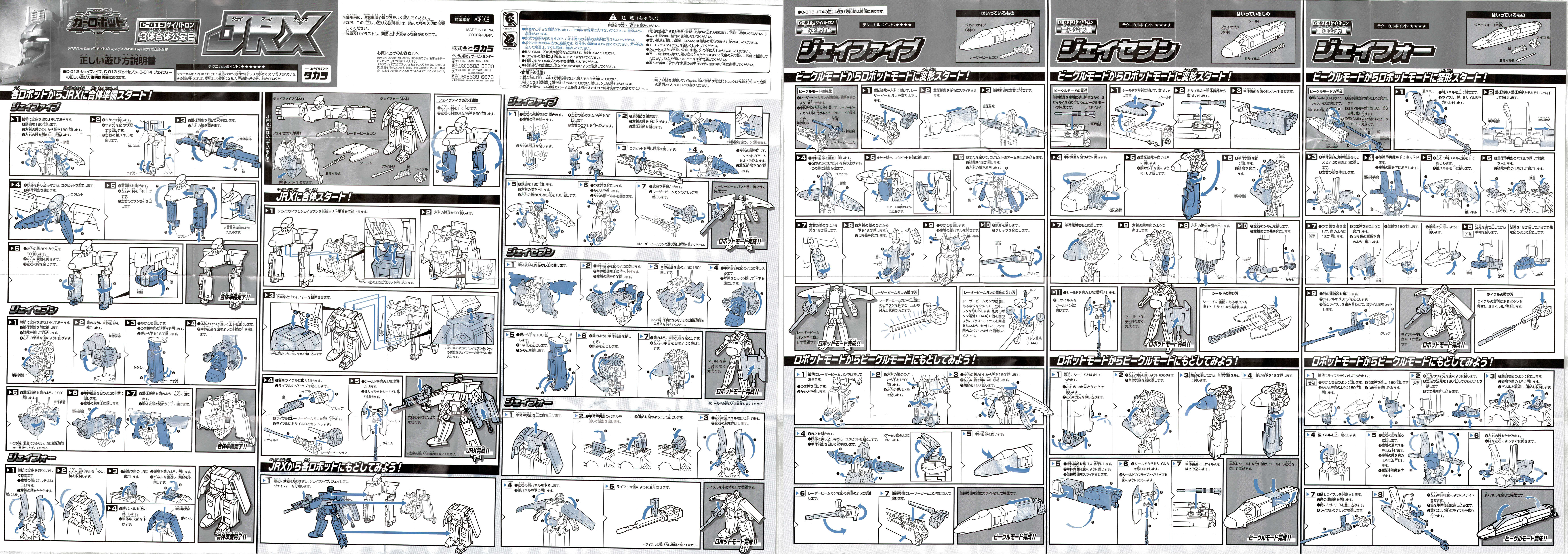 Car Robots Instructions